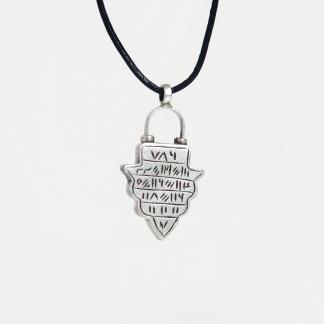 Amuletă din argint cu formule magice Asadi, șnur de piele, Afganistan